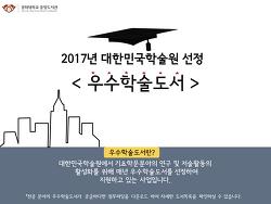 2017년 대한민국학술원 선정 우수학술도서 비치 안내