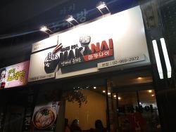 마카나이 일식집