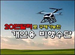20만달러로 구매가능한 개인용 비행수단