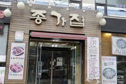 인천 서구 검단맛집, 맛의 명가 '종가집'