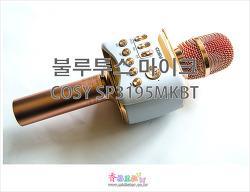 불루투스 마이크 (일명 노래방 마이크) COSY SP3195MKBT 구입