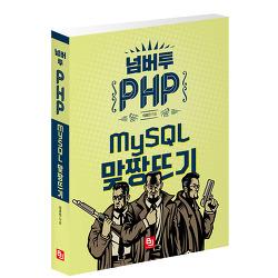 넘버투 PHP