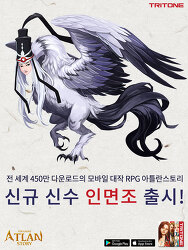 모바일 RPG '아틀란스토리' 신규 신수 '인면조' 출시