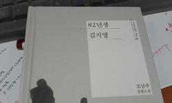 82년생 김지영 - 누구도 책임져 주지 않는게 삶이다.