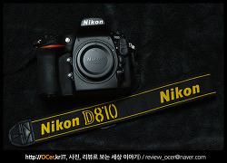 화질의 정점 니콘 FX DSLR 카메라 D810
