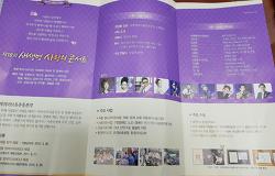 장길자화장님의 국제위러브유운동본부()에서 주최한 제18회 새생명사랑의콘서트 다녀왔어요~^^♡