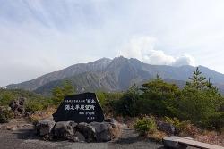 [가고시마] 3박4일여행 :: 2일차. 사쿠라지마 아일랜드뷰 버스,워터프론트공원과 텐몬칸공원