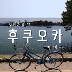 후쿠오카 여행 #36 자전거 타고 후쿠오카 한바퀴 : 자전거 렌탈