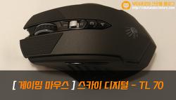 [마우스] Bloody TL70 레이저 게이밍 마우스 - 외형