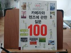 상황별 사진 촬영의 친절한 설명을 담은 책 카메라와 렌즈에 관한 질문 100