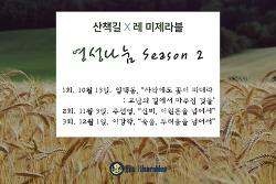 산책길 X 레미제라블 〈영성나눔〉두 번째 꾸러미(Season 2)