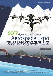 [지역행사] 경남사천항공우주엑스포 개최(2017) 10. 27 ~10. 30
