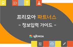 [프리모아] 프로젝트 지원전 정보입력 가이드