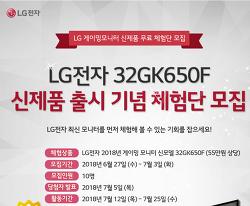 [네이버] LG전자 2018년 게이밍 모니터 신제품 32GK650F 무료체험 이벤트!