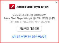 구글 크롬 다음 지도 로드뷰 서비스, Adobe Flash Player 10 설치 팝업창 나타날 때
