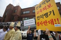 [속보] 교육부, 초등교과서 한자 병기 정책 폐기- 한겨레신문/2018.01.10