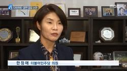 [MBC] 살찌면 엘리베이터 못 타…'직장 내 괴롭힘' 처벌 모호