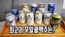 홈플러스 무알콜맥주 싹쓸이 리뷰