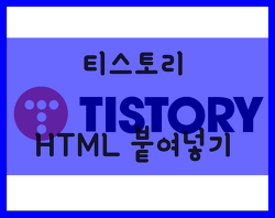 티스토리 스킨편집 HTML 태그 붙여넣기