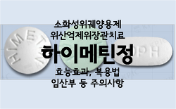 """소화성위궤양제 """"하이메틴정"""" 기전, 효능효과, 용법용량, 복약정보 및 주의사항, 부작용"""