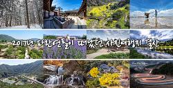 2017년 파란연필이 떠났던 사진여행지, 출사여행지 결산