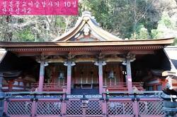 일본불교미술답사기 - 10일 사쿠라이2 (단잔신사談山神社2)