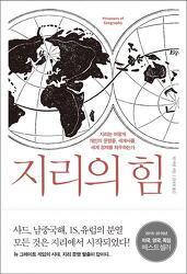 지리의 힘 - 지리는 어떻게 개인의 운명을, 세계사를, 세계 경제를 좌우하는가