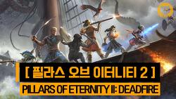[필라스 오브 이터니티 2 : 데드파이어] Pillars of Eternity II: Deadfire (2018. 05. 08)