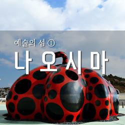 나오시마 : 예술의 섬 ①