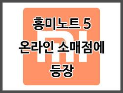 홍미노트 5 온라인 소매점에 등장