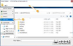 윈도우10 추천 프로그램 폴더 선택을 편리하게 Direct Folders