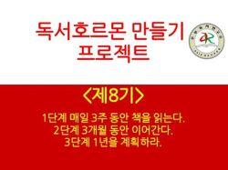 ★독서호르몬 프로젝트 8기! 커밍 순~~★