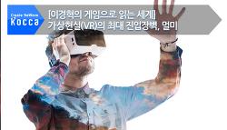 [이경혁의 게임으로 읽는 세계] 가상현실(VR)의 최대 진입장벽, 멀미