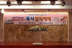 20170819-정의성 목사님 임직예배