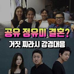 """공유 정유미 신라호텔 결혼설 찌라시 거짓 """"허위 사실 선처없이 법적대응 하겠다"""""""