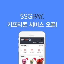 SSG PAY 기프티콘 서비스 오픈!