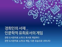 ['18경희인의 서재①] 인문학적 유희로서의 게임 - 관련 도서관자료 소개