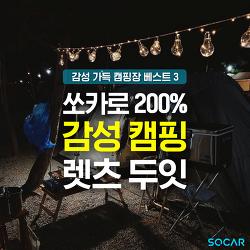 감성 캠핑, 쏘카와 함께 200% 즐기기