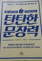 실용적인 글쓰기 메시지를 간단히 전달하는 책, <탄탄한 문장력>_ 브랜던 로열 지음