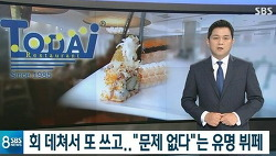 유명음식점 토다이 음식물 재사용 문제 발생