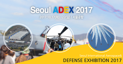 Seoul ADEX 2017, 서울 국제 항공우주및 방위산업 전시회
