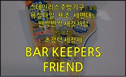 [BAR KEEPERS FRIEND] 탄 스텐냄비, 스텐얼룩, 세면대 및 욕조 찌든때 손쉽게 속시원하게 제거하는 방법: 바 키퍼스 프렌드
