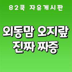 외동맘 오지랖 좀 제발그만 : 82쿡 자유게시판 레전드 민폐