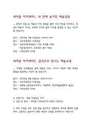 2018홍천교육복지네트워크_꿈이음 실무자 역량강화교육_새끼줄 아카데미