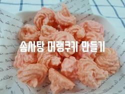 사탕 보다 맛있는 솜사탕 머랭쿠키 만들기