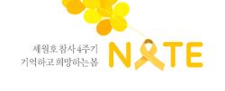 세월호 4주기 - 여러 사이트들의 로고들...