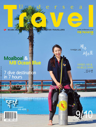 Published Undersea Travel 9/10, 2017