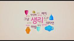 [01.18] 피의 연대기_예고편