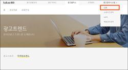 카카오 다음 키워드 분석 사이트, 클릭스 가입과 이용 방법