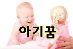 아기꿈, 애기꿈 <아기에게 젖먹이는꿈> 해몽풀이